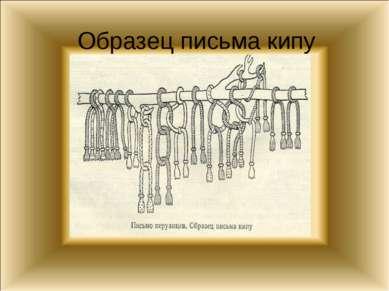 Образец письма кипу