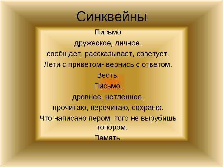 Синквейны Письмо дружеское, личное, сообщает, рассказывает, советует. Лети с ...