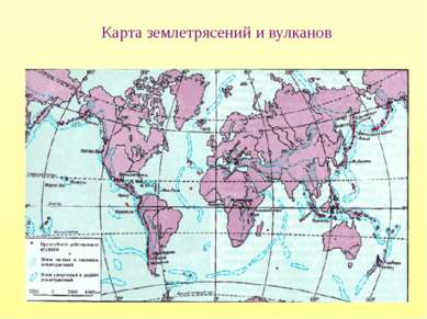 Карта землетрясений и вулканов