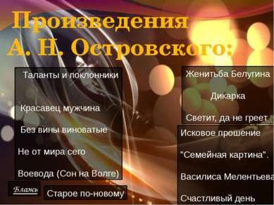 Произведения А. Н. Островского:
