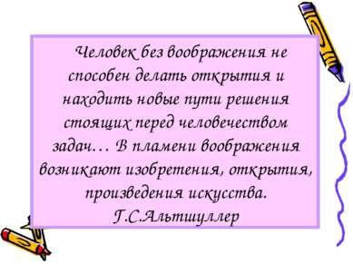 Человек без воображения не способен делать открытия и находить новые пути реш...