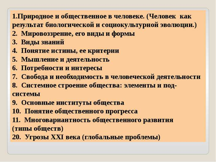 1.Природное и общественное в человеке. (Человек как результат биологической и...
