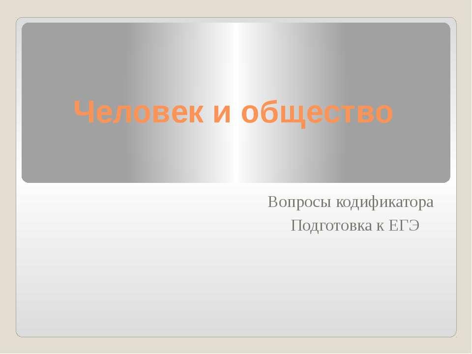 Человек и общество Вопросы кодификатора Подготовка к ЕГЭ