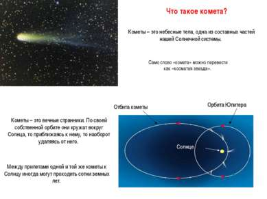 Кометы – это вечные странники. По своей собственной орбите они кружат вокруг ...