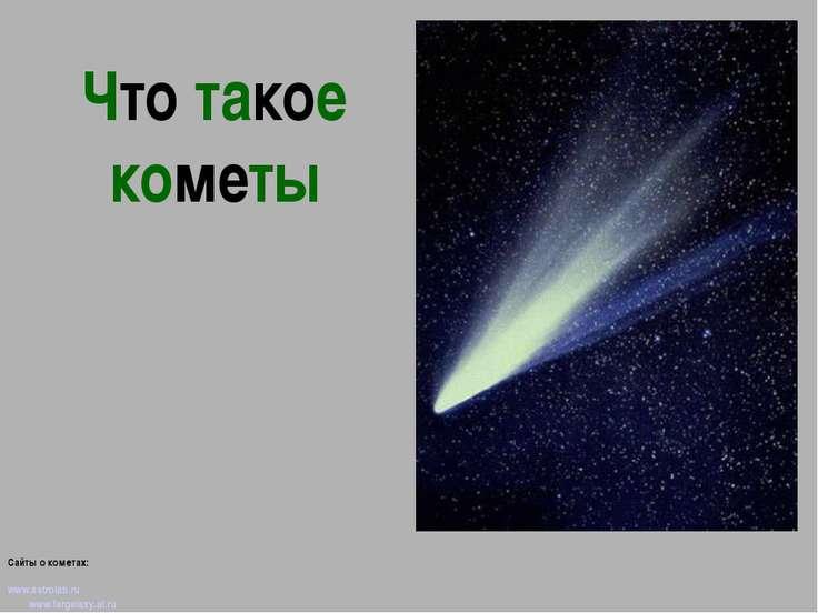 Скачать презентацию по астрономии кометы и астероиды гармоны роста побочный эффект
