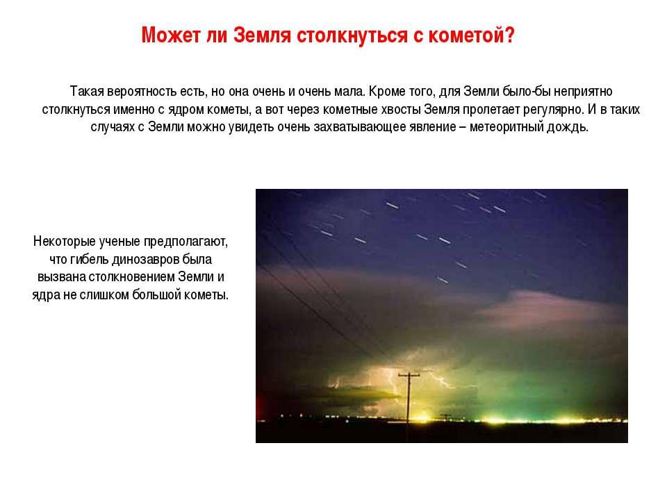 Может ли Земля столкнуться с кометой? Такая вероятность есть, но она очень и ...