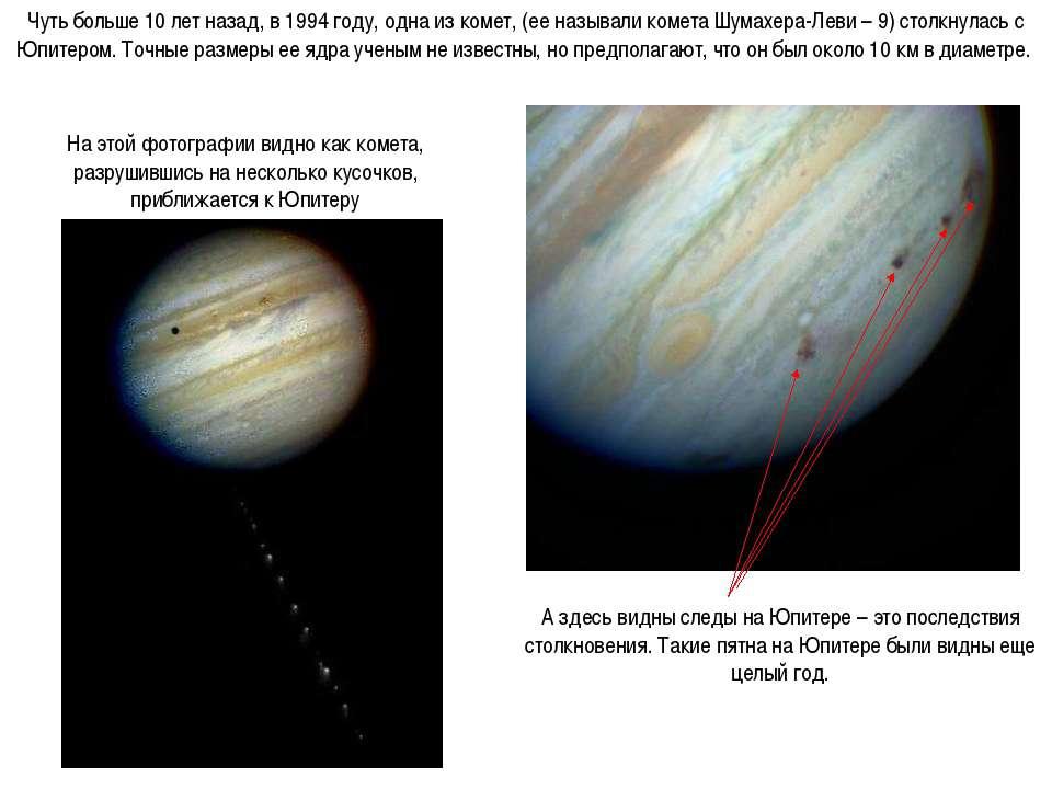 Чуть больше 10 лет назад, в 1994 году, одна из комет, (ее называли комета Шум...
