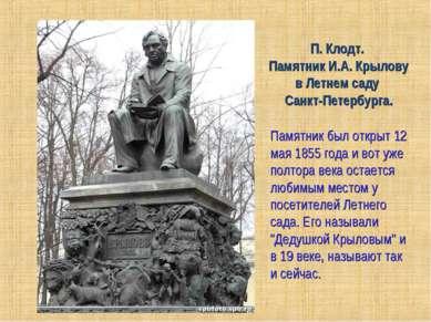 П. Клодт. Памятник И.А. Крылову в Летнем саду Санкт-Петербурга. Памятник был ...