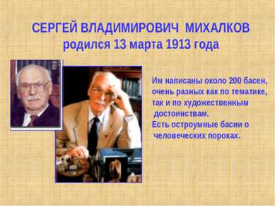 СЕРГЕЙ ВЛАДИМИРОВИЧ МИХАЛКОВ родился 13 марта 1913 года Им написаны около 200...