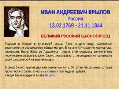ИВАН АНДРЕЕВИЧ КРЫЛОВ Россия 13.02.1769 - 21.11.1844 ВЕЛИКИЙ РУССКИЙ БАСНОПИС...