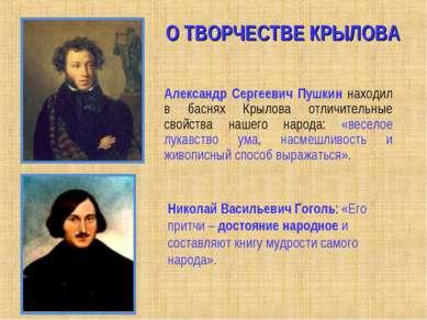Николай Васильевич Гоголь: «Его притчи – достояние народное и составляют книг...