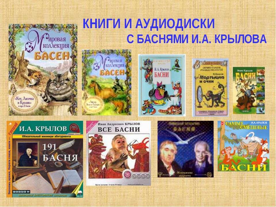 КНИГИ И АУДИОДИСКИ С БАСНЯМИ И.А. КРЫЛОВА