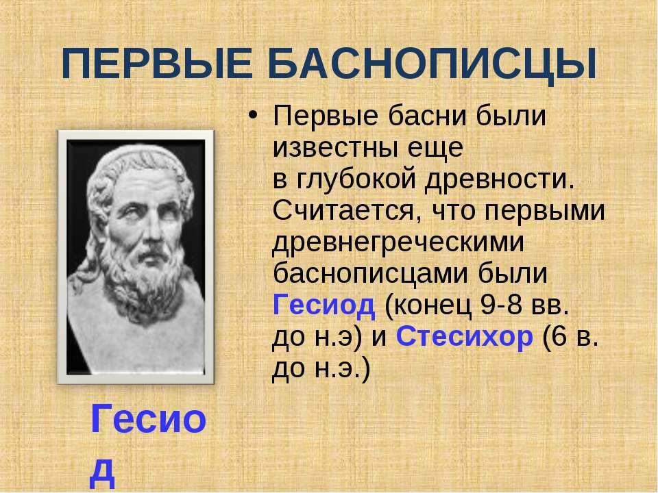 ПЕРВЫЕ БАСНОПИСЦЫ Первые басни были известны еще вглубокой древности. Считае...