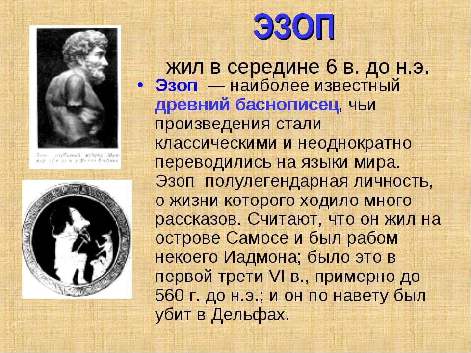 ЭЗОП жил в середине 6в. дон.э. Эзоп — наиболее известный древний баснописе...