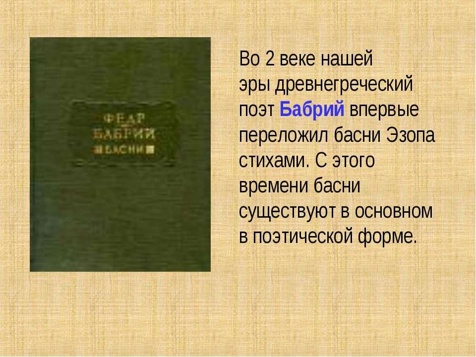 Во 2веке нашей эрыдревнегреческий поэт Бабрий впервые переложил басни Эзопа...