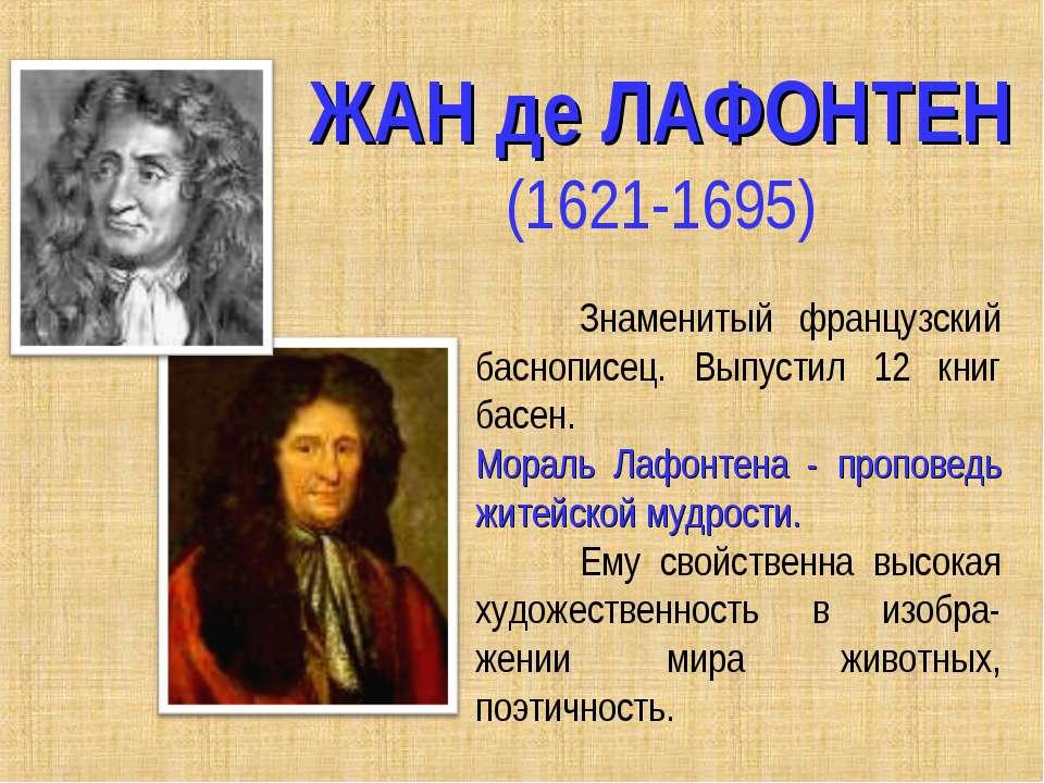 ЖАН де ЛАФОНТЕН (1621-1695) Знаменитый французский баснописец. Выпустил 12 кн...