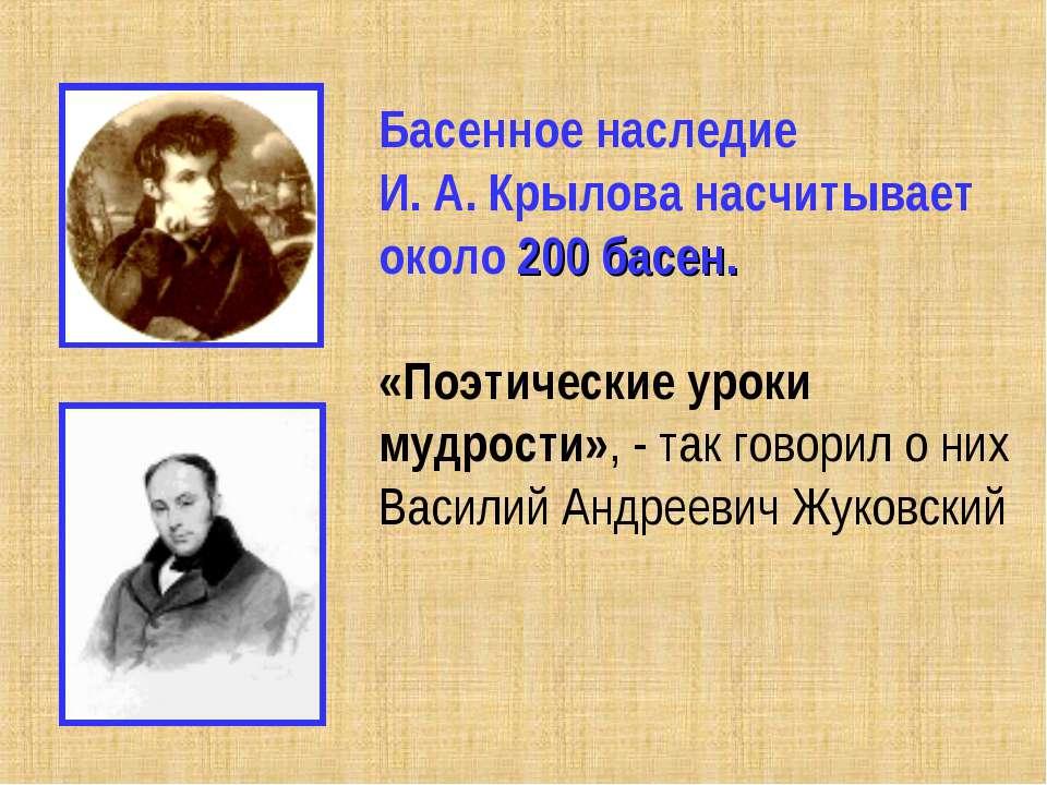 Басенное наследие И. А. Крылова насчитывает около 200 басен. «Поэтические уро...