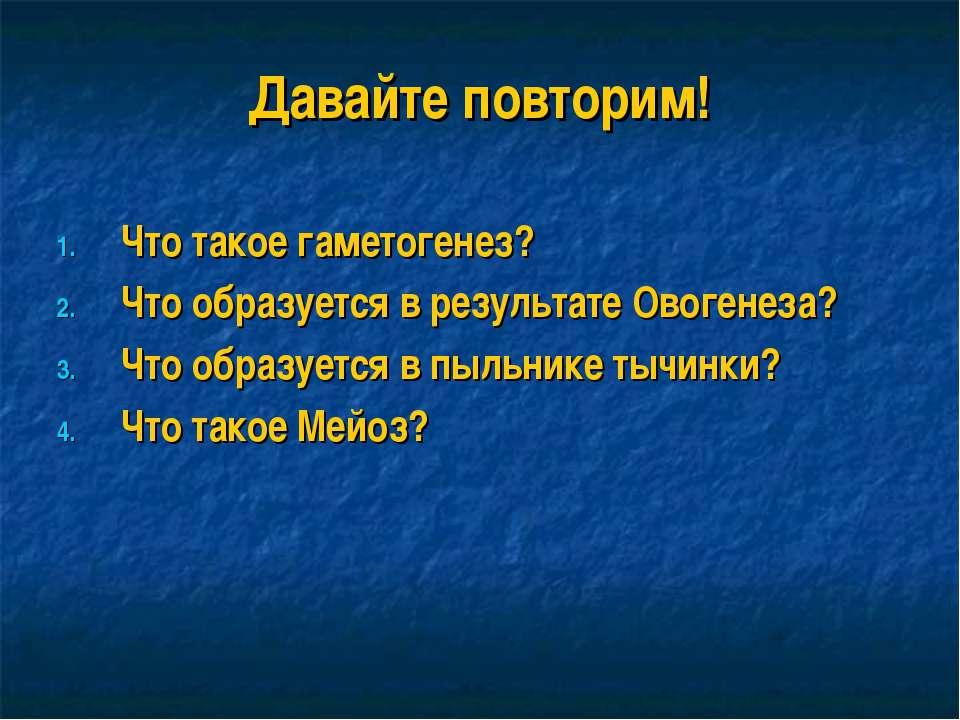 Давайте повторим! Что такое гаметогенез? Что образуется в результате Овогенез...
