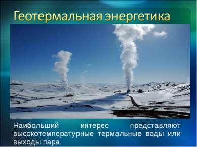 Наибольший интерес представляют высокотемпературные термальные воды или выход...