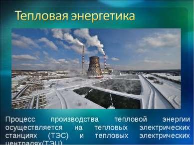 Процесс производства тепловой энергии осуществляется на тепловых электрически...