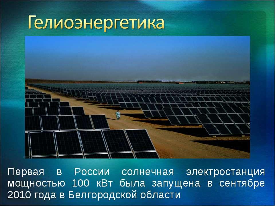 Первая в России солнечная электростанция мощностью 100 кВт была запущена в се...