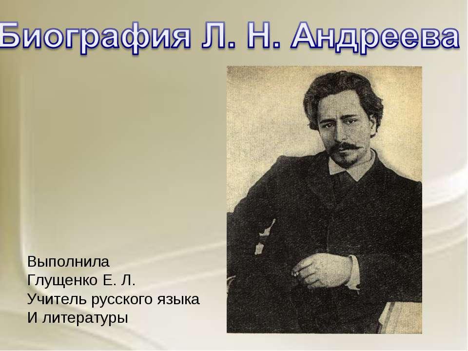 Выполнила Глущенко Е. Л. Учитель русского языка И литературы