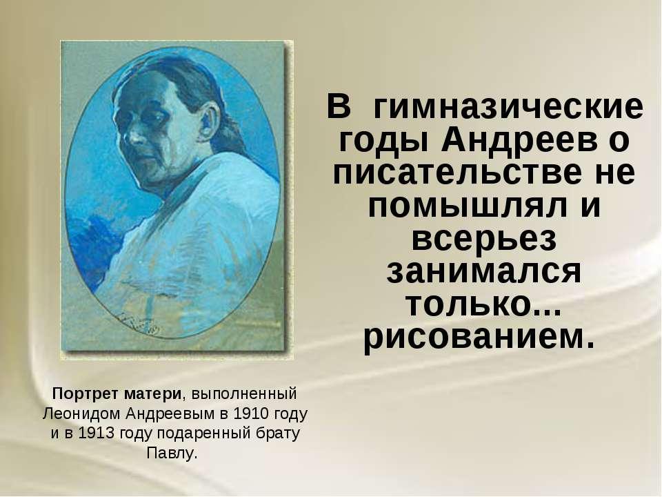 В гимназические годы Андреев о писательстве не помышлял и всерьез занимался т...