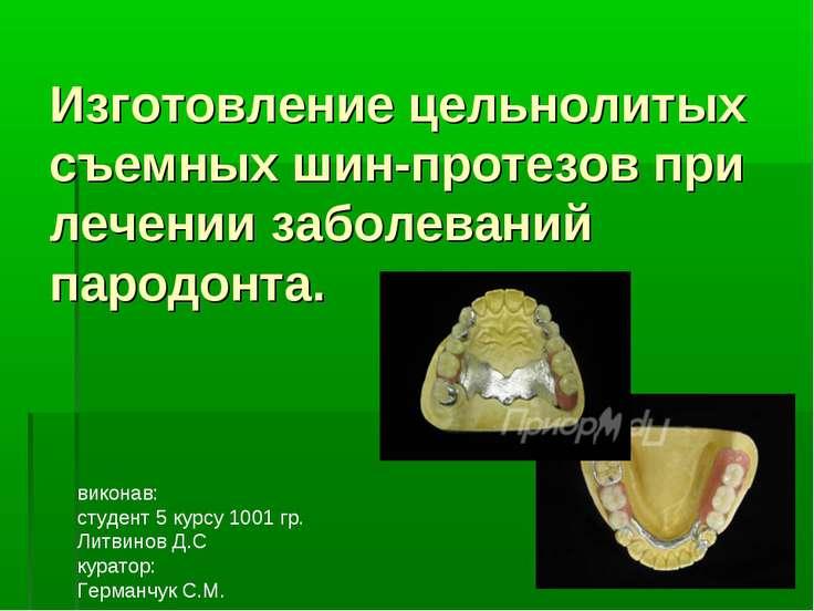 Изготовление цельнолитых съемных шин-протезов при лечении заболеваний пародон...