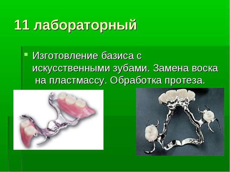 11 лабораторный Изготовление базиса с искусственными зубами. Замена воска на ...