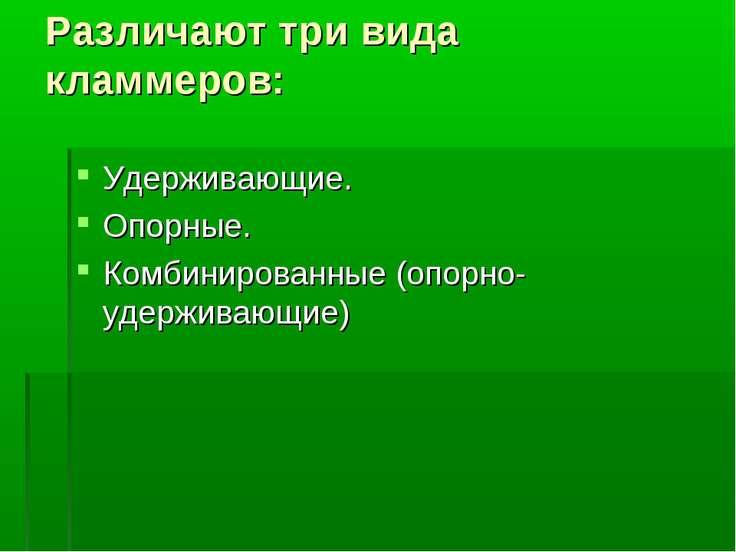 Различают три вида кламмеров: Удерживающие. Опорные. Комбинированные (опорно-...