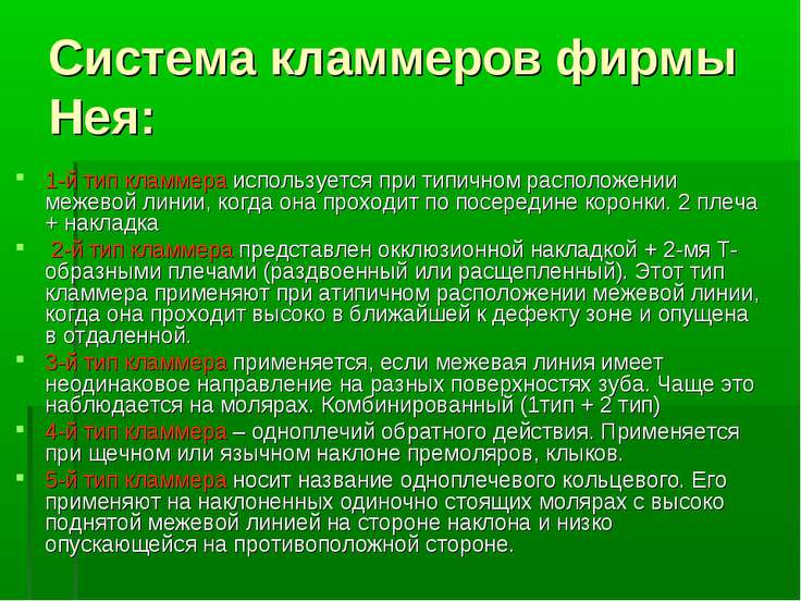 Система кламмеров фирмы Нея: 1-й тип кламмера используется при типичном распо...