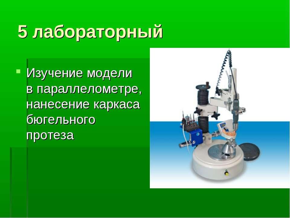 5 лабораторный Изучение модели в параллелометре, нанесение каркаса бюгельного...