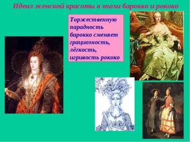 Идеал женской красоты в эпохи барокко и рококо Торжественную парадность барок...