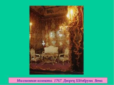 Миллионная комната. 1767. Дворец Шёнбрунн. Вена.