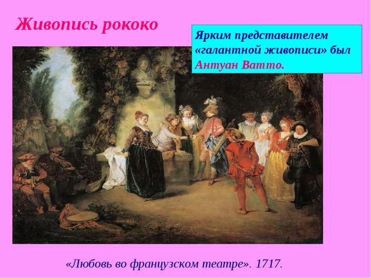 Ярким представителем «галантной живописи» был Антуан Ватто. «Любовь во францу...