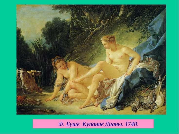 Ф. Буше. Купание Дианы. 1748.