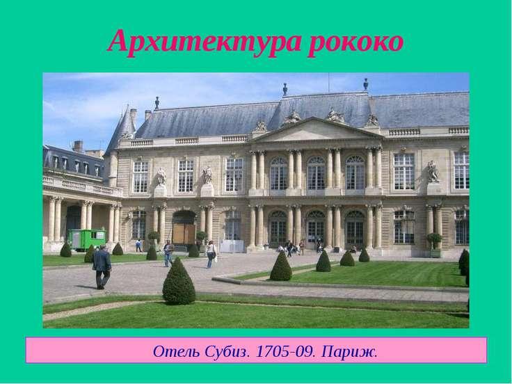 Архитектура рококо Отель Субиз. 1705-09. Париж.