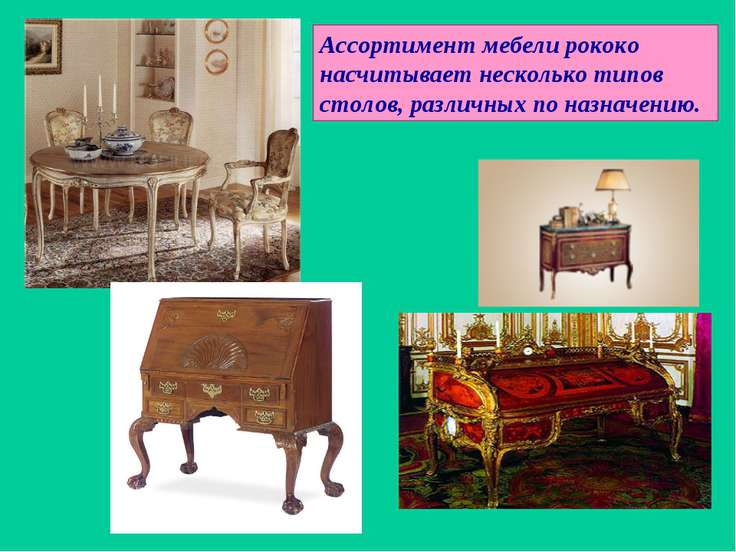 Ассортимент мебели рококо насчитывает несколько типов столов, различных по на...