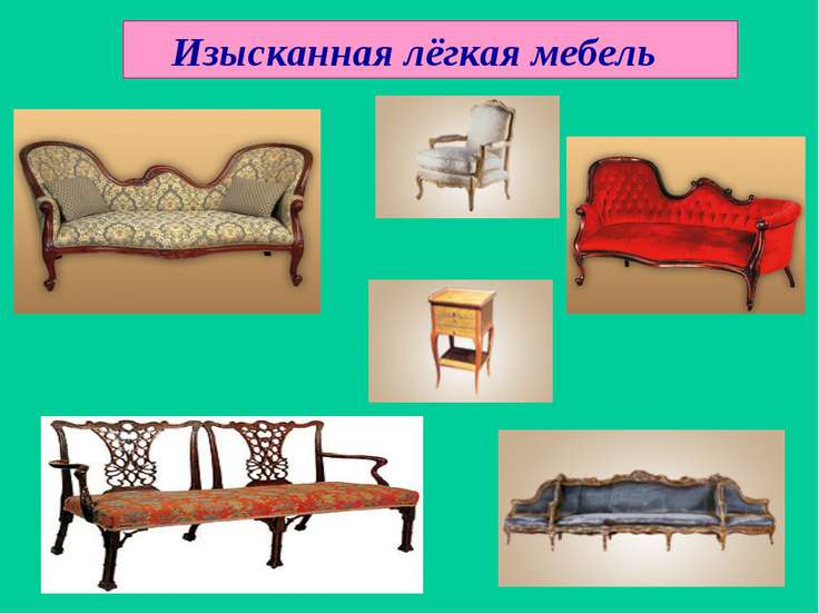 Изысканная лёгкая мебель