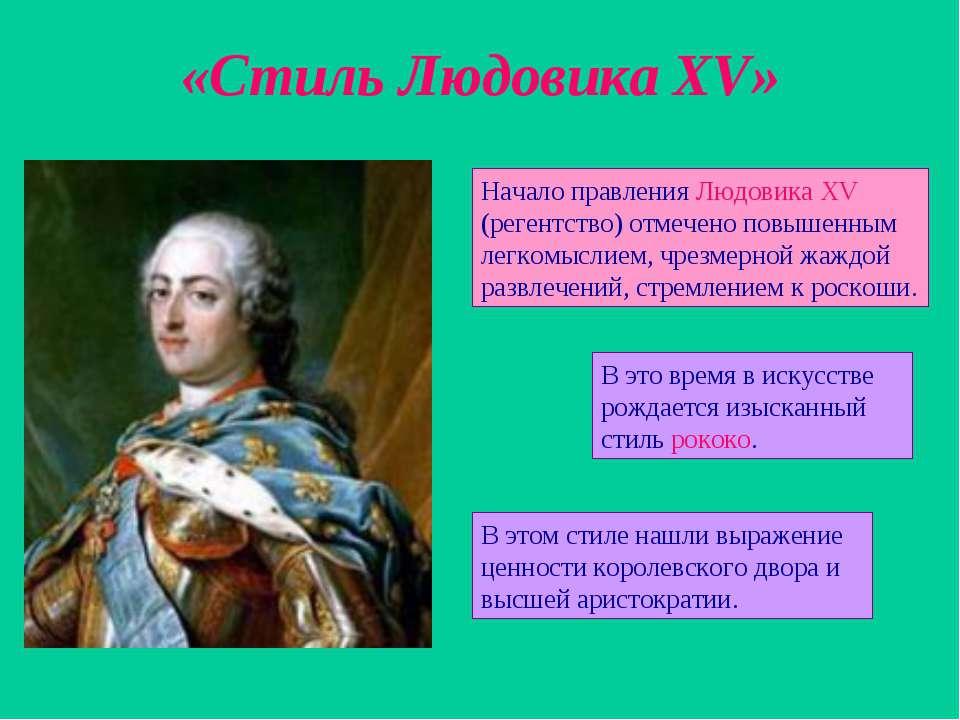 «Стиль Людовика XV» Начало правления Людовика XV (регентство) отмечено повыше...