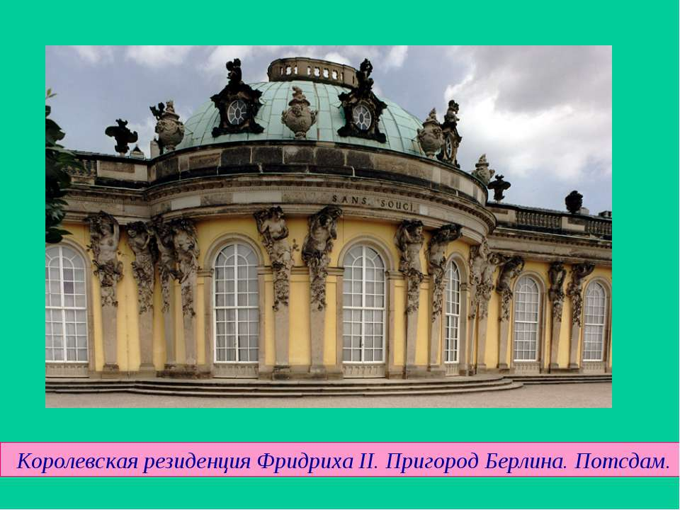 Королевская резиденция Фридриха II. Пригород Берлина. Потсдам.