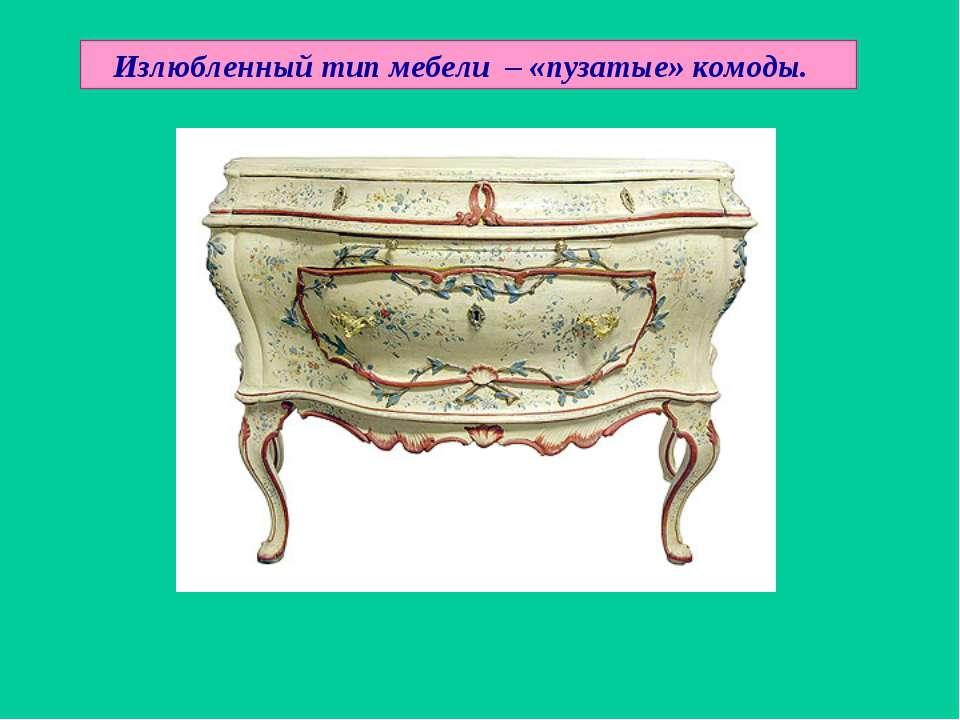 Излюбленный тип мебели – «пузатые» комоды.