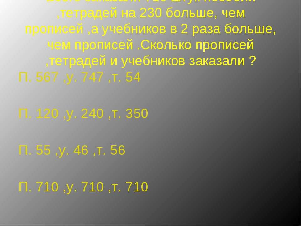 Всего заказали 710 штук пособий ,тетрадей на 230 больше, чем прописей ,а учеб...