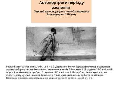 Автопортрети періоду заслання Перший автопортрет періоду заслання Автопортрет...