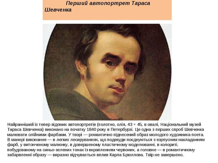 Перший автопортрет Тараса Шевченка Найранніший із тепер відомих автопортретів...