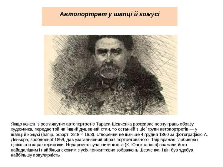 Автопортрет у шапці й кожусі Якщо кожен із розглянутих автопортретів Тараса Ш...