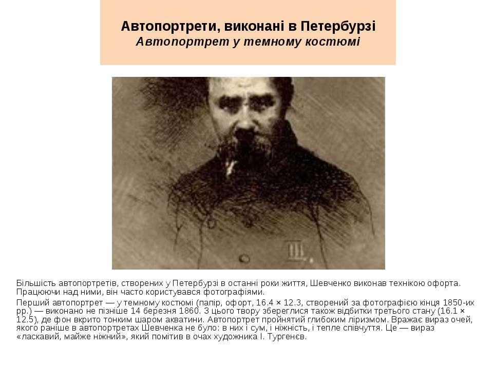 Автопортрети, виконані в Петербурзі Автопортрет у темному костюмі Більшість...