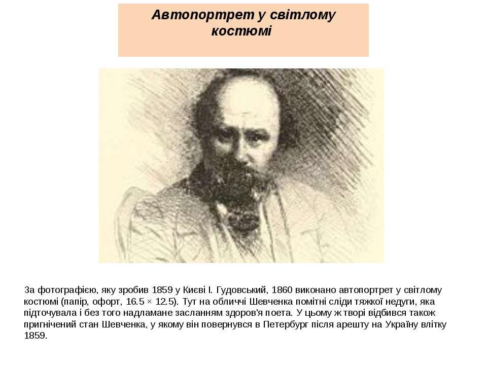Автопортрет у світлому костюмі За фотографією, яку зробив 1859 у Києві І. Гуд...