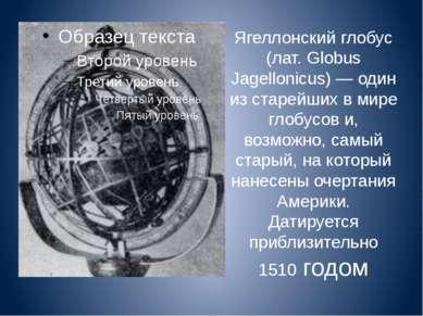 Ягеллонский глобус (лат. Globus Jagellonicus) — один из старейших в мире глоб...