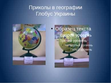 Приколы в географии Глобус Украины